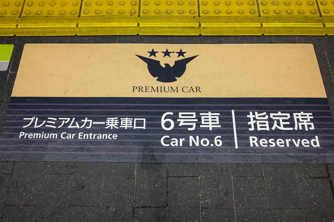 京阪特急プレミアムカーの乗車位置を示す、駅のホームの案内表示