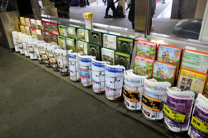 出町柳駅に設置された関西私鉄各社の広報誌。普通は自社の駅のみで配布されるはずだが、なぜか出町柳駅には各社のものが取り揃えられている。