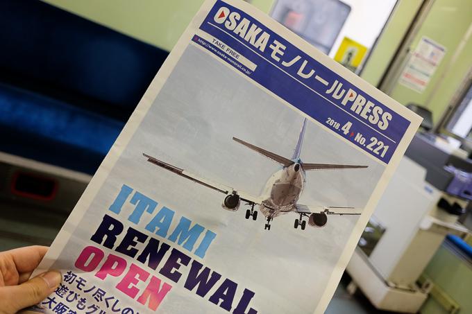 出町柳駅でゲットした大阪モノレールの広報誌。伊丹空港のリニューアル特集となっていた。