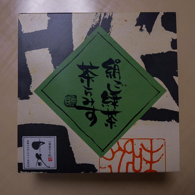 一乗寺中谷を有名にしたお菓子、絹ごし緑茶ティラミスのパッケージ。