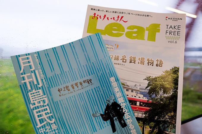 京阪特急プレミアムカー車内で配布されていた車内誌。京阪沿線のスポットが紹介されており、用事がなくてもついつい行ってしまいたくなる。