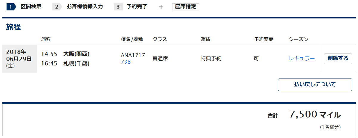 ANAの特典虚空券予約画面。大阪関西から札幌までの片道航空券が7,500マイルで予約できる。