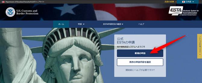 ESTA申請公式サイト。自由の女神を背景に、アメリカ合衆国のサイトであることが一目でわかるようになっている。ここでは新規の申請をクリック