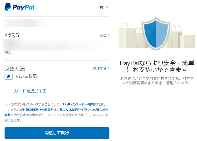 ESTA申請料金の支払い確認画面。PayPal残高から支払うようになっている。