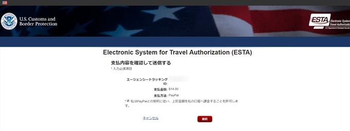 ESTA申請公式サイトで支払いの最終確認を行います。