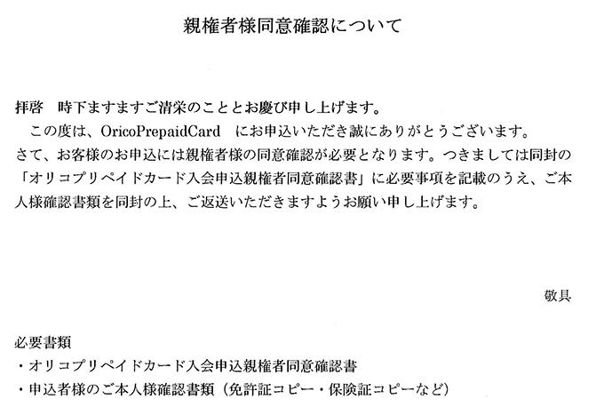 オリコカードから郵送された親権者同意確認書についての説明。本人確認書類のコピーと共に、親権者同意確認書に署名し返送するように求められている。