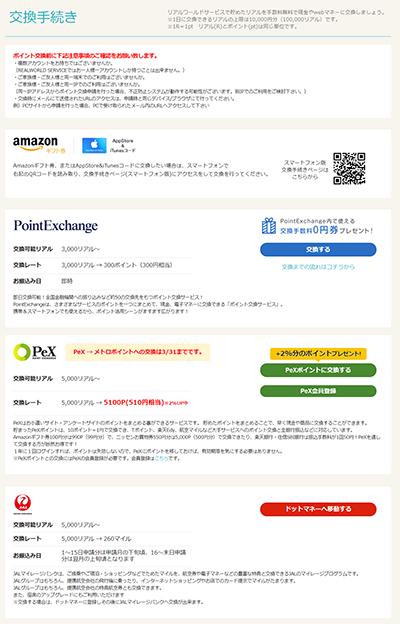 Realworldからポイント交換できるサイト一覧。Amazonギフト券やiTunesギフトコードへの交換はスマホサイトから行える。PointExchange、PeX、ドットマネーへの交換ができるが、なぜかドットマネーとは表示されていない。