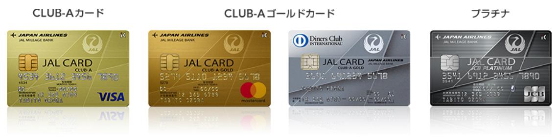 マイルで年会費、対象JALカード。Club-A以上のカードが対象であり、年会費が安い普通カードは対象外。