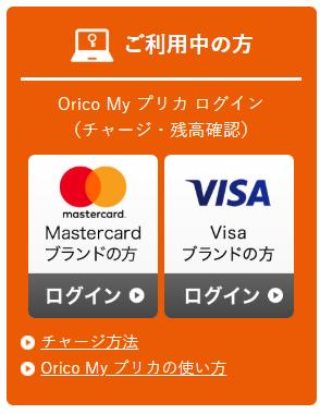 Orico Myプリカへのログイン。マスターカードとVISAカードでログインするボタンが異なる。