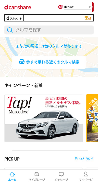 dカーシェアのアプリトップ画面。Tap!Mercedes!のバナーが表示されている。