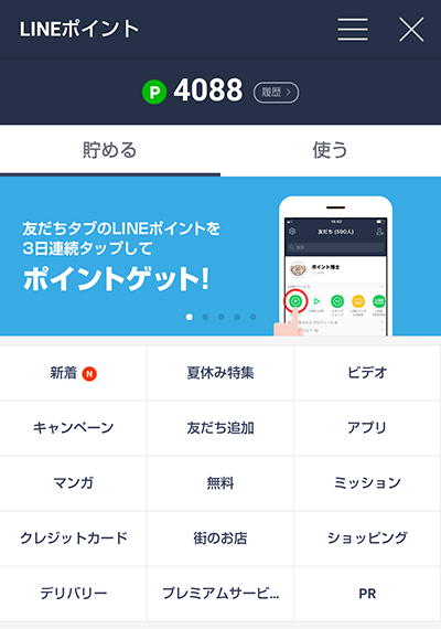 LINEポイントを貯める方法一覧。キャンペーン参加や友達追加、アプリのインストール、ゲームへの参加など、様々な方法でLINEポイントを貯めることができる。