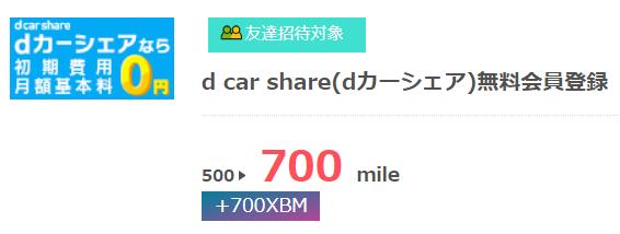 すぐたまの広告ページ。dカーシェアの新規会員登録で700mile(350円相当)もらえるキャンペーンを実施している。