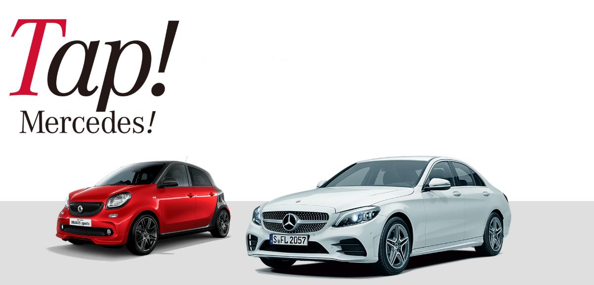 Tap!Mercedes!でレンタルできる車種のイメージ。左がsmart forfour。小型車ながら4人乗車可能な見た目も面白い車。左がメルセデスベンツを代表する車種Cクラス。