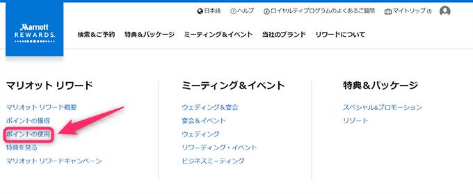 マリオット・リワードのポイント使用ページにアクセスする方法。画面下にスクロールするとメニューが現れる。