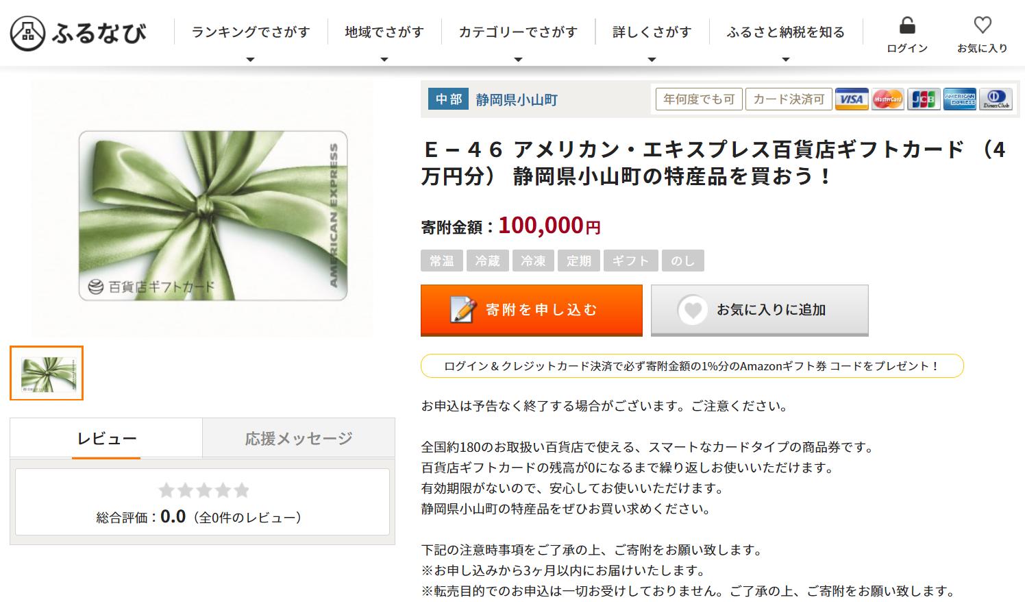 ふるなび、静岡県小山町のお礼の品、アメリカン・エキスプレス百貨店ギフトカード。10万円の寄付で4万円分のギフトカードが送られてくる。
