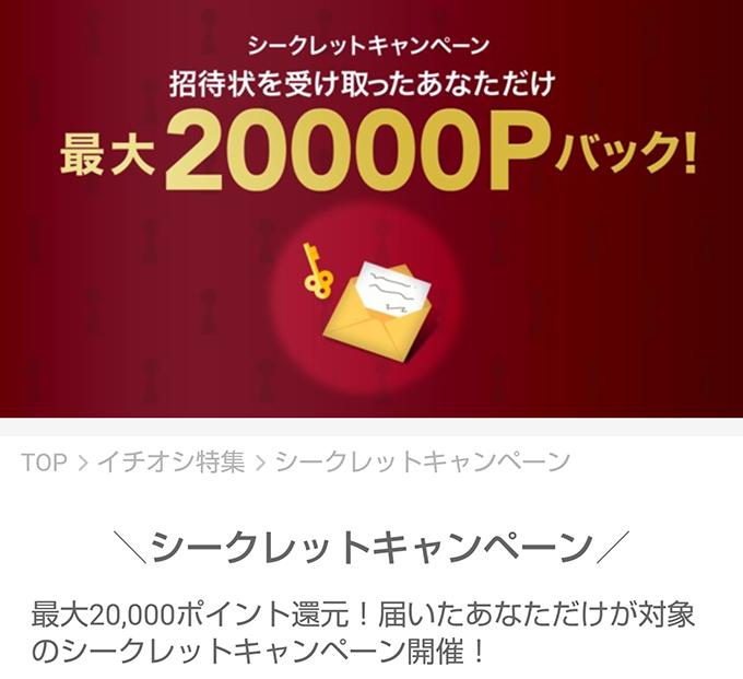 LINEショッピングシークレットキャンペーンのお知らせ