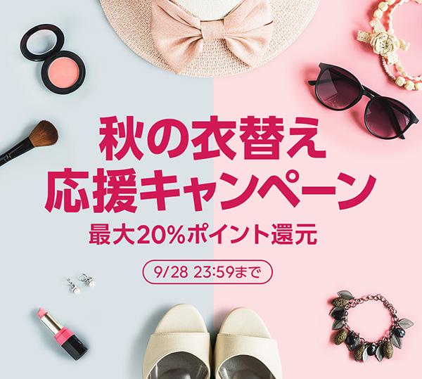 LINEショッピング 秋の衣替え応援キャンペーン