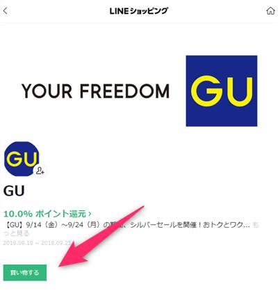 LINEショッピング掲載のGU詳細画面。現在は10%ポイント還元に大幅アップ中。