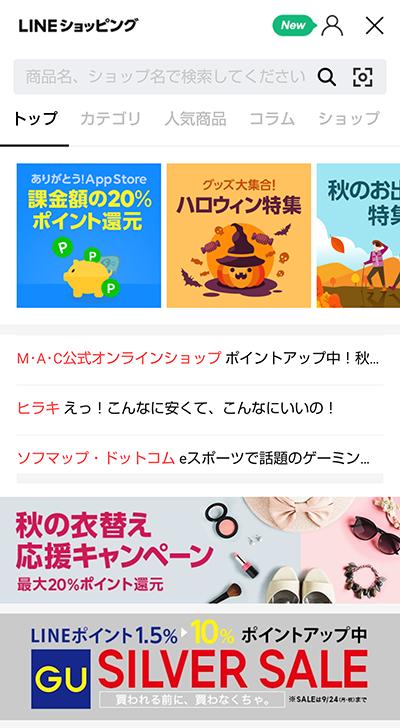 LINEショッピングの画面。一押しキャンペーンなので、ありがとうApp Sotrキャンペーンはすぐに見つかる。
