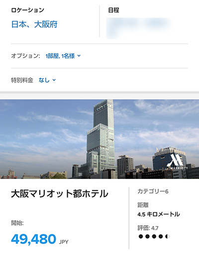 大阪マリオット都ホテルの宿泊料金を検索した結果