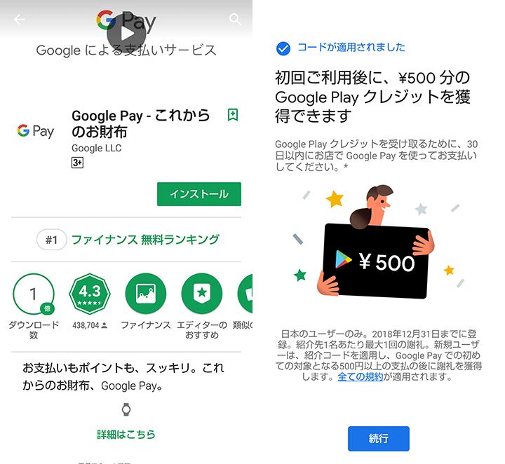 Google Playのダウンロード画面とプロモーションコード入力で500円もらえるキャンペーン