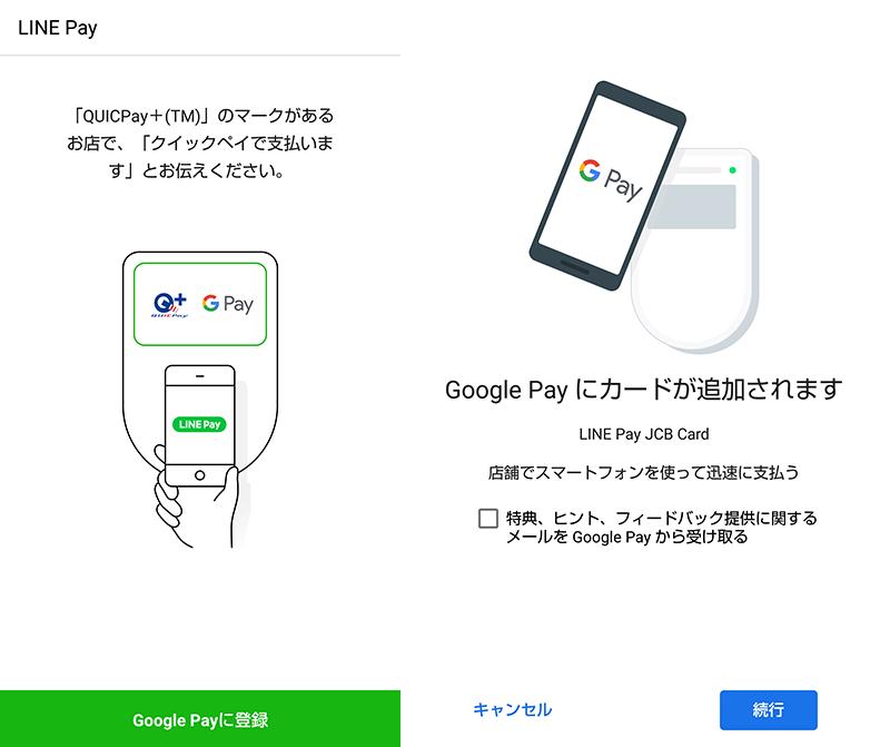 LINE PayをQUICPayに登録する方法その2