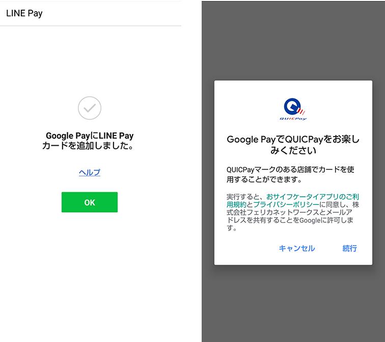 LINEPayをGoogle Payに登録する方法その3