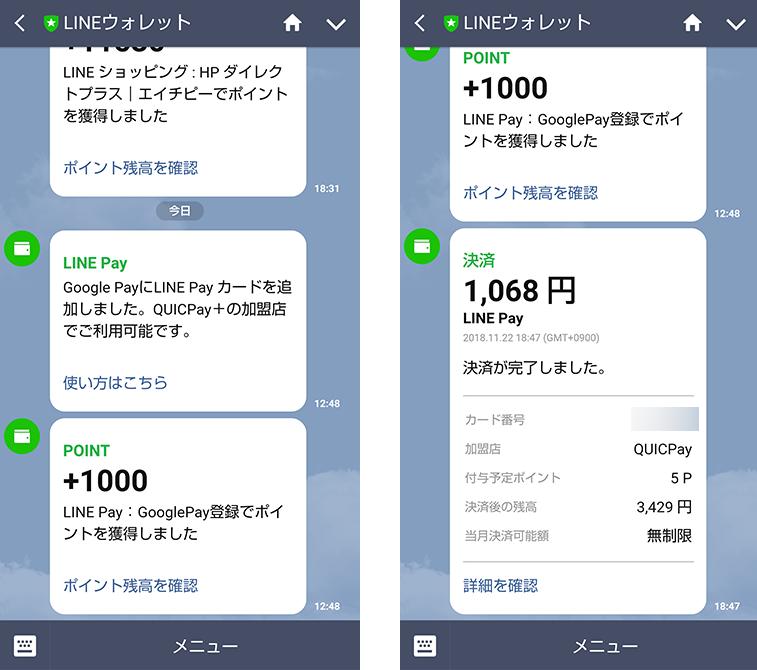 LINE PayをGoogle Payに登録すると1,000ポイントもらえました。