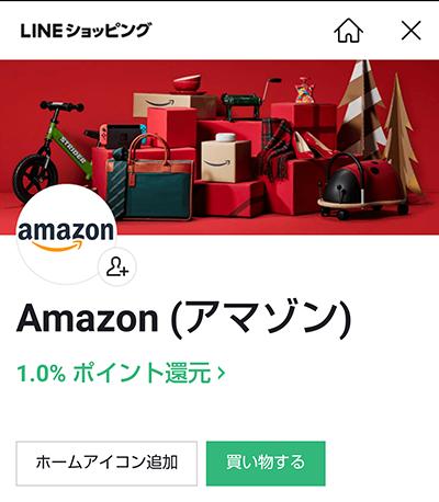 LINEショッピングのアマゾン広告