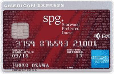 SPGアメックスの券面