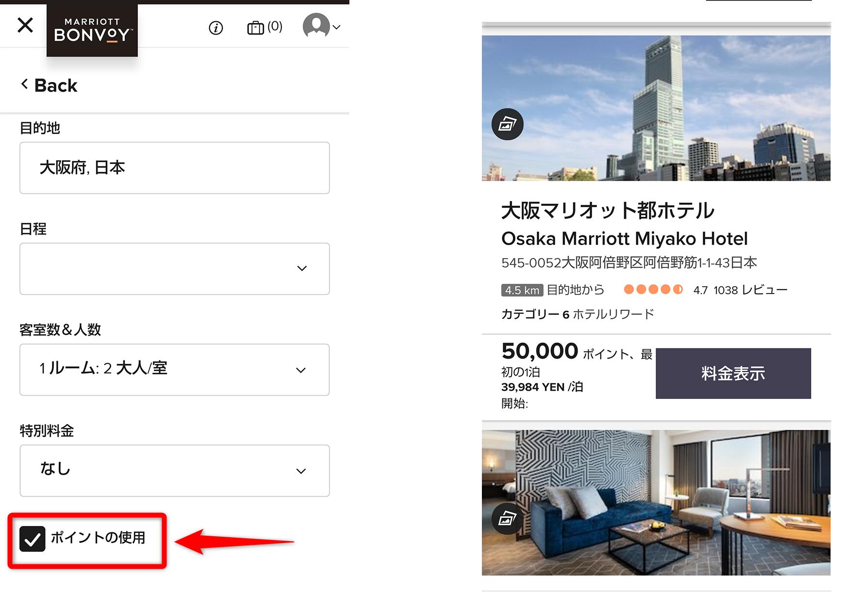 Marriott BONVOY ホテル予約画面の説明