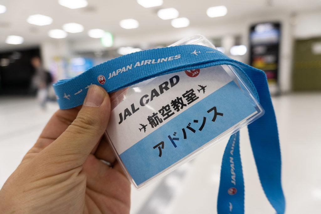 JALカード航空教室の参加者証。ストラップは最後に記念に持って帰れます。