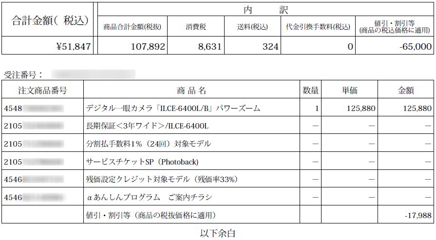 SONYα6400購入 領収書